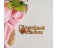 Надпись из пластика с зеркальным покрытием Свадебный альбом, золото