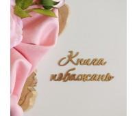 Надпись из пластика с зеркальным покрытием, Книга побажань, золото