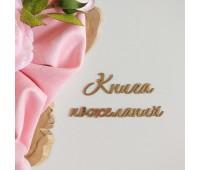 Надпись из пластика с зеркальным покрытием, Книга пожеланий, золото