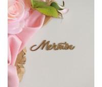 Надпись из пластика с зеркальным покрытием Мечты, золото