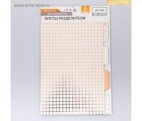 Набор картонных разделителей для планера «Сердечки», 16 × 25, 6 листов
