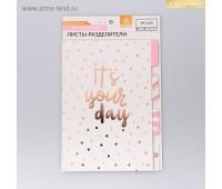 Набор картонных разделителей для планера «Розовые облака», 16 × 25, 6 листов